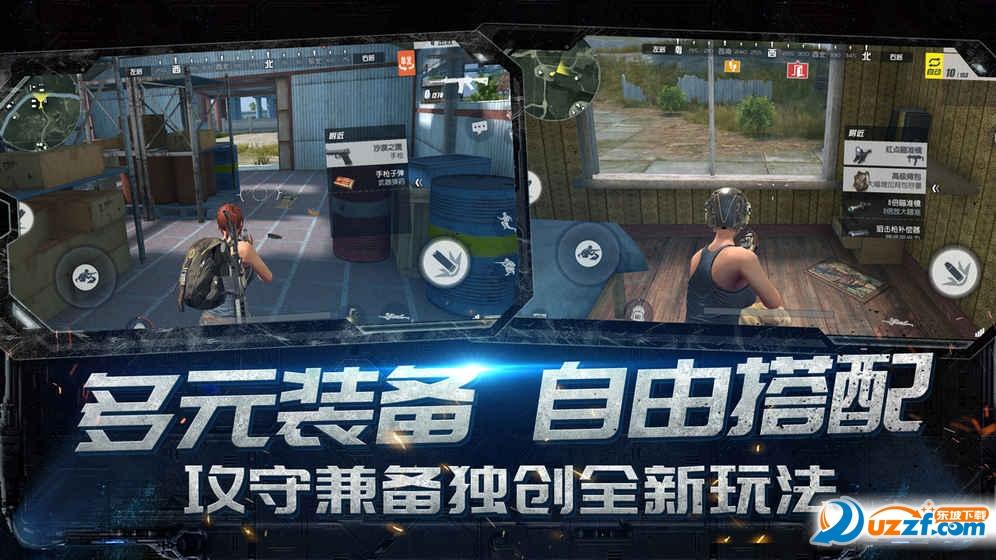 网易终结者2大逃杀内测版截图