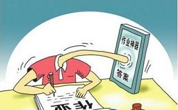 拍作业找答案软件