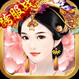 熹妃传官方正版2.0.1 正式版