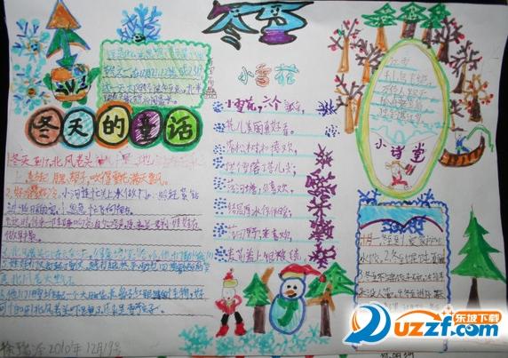 小学生冬至手抄报简单的大图片【一年级至六年级】中英文无水印免费版