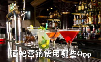 酒吧营销使用哪些App