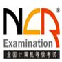 2018全国计算机等级考试报名系统