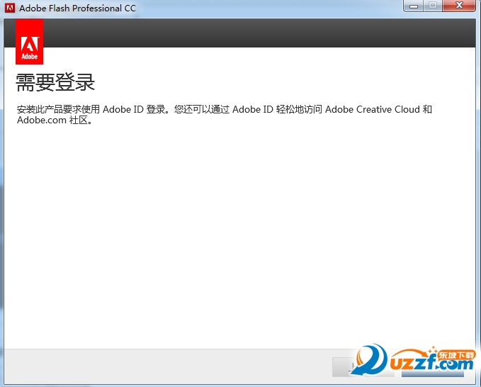 flash cc2014中文版截图1
