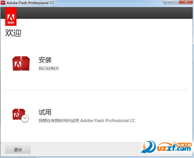 flash cc2014中文版截图0