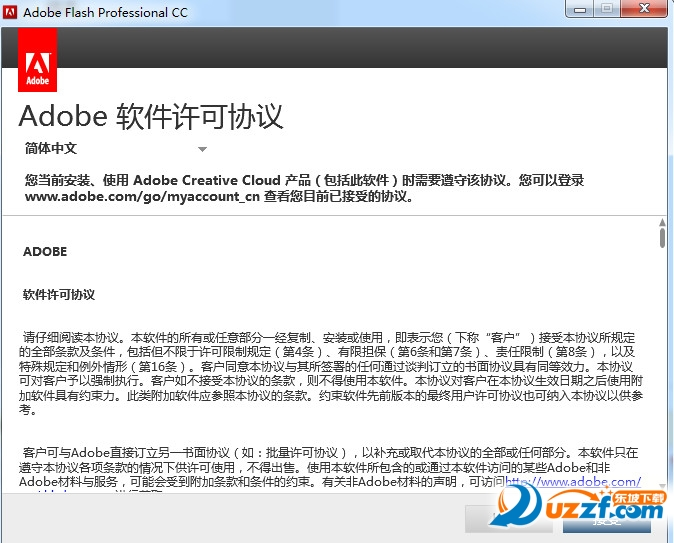 flash cc2014中文版截图3