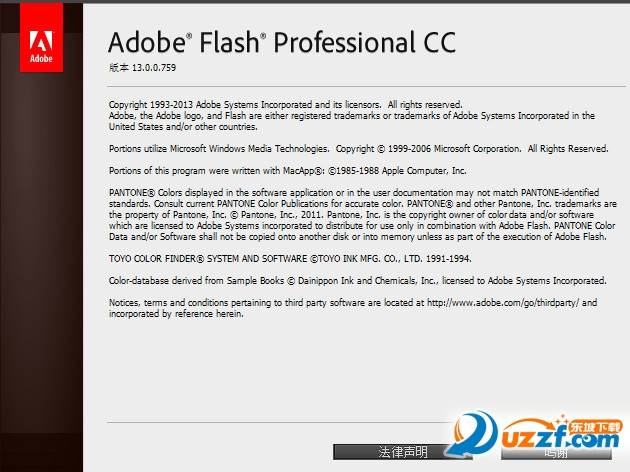 flash cc2014中文版截图4