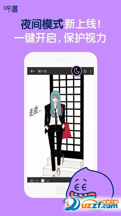 咚漫app【看韩漫的软件】截图