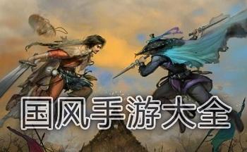 国风武侠游戏_中国风游戏大全
