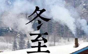 冬至�D片祝福大全