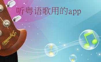 听粤语歌专用app