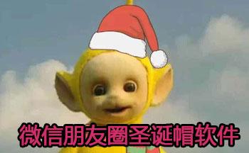 微信朋友圈圣诞帽软件