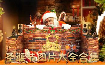 圣诞节图片大全合集