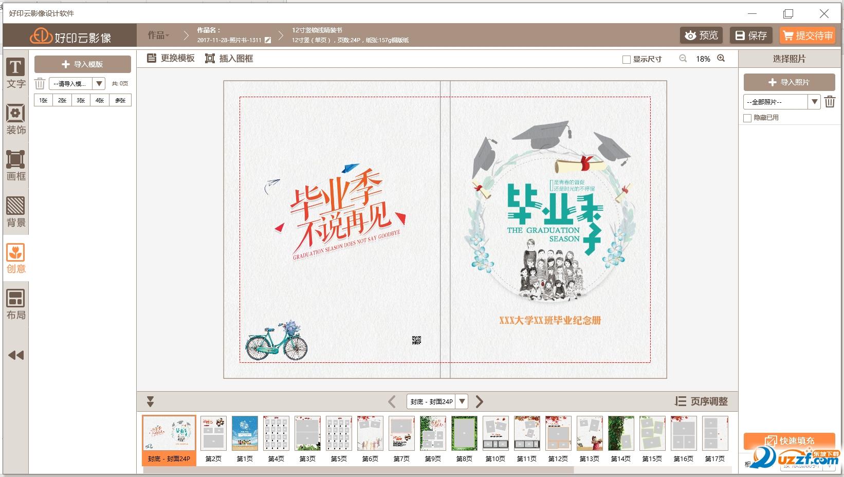 好印云影像毕业纪念册设计软件截图0