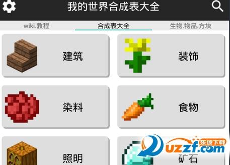 Minecraft wiki我的世界合成表大全app 我的世界合成表大全8 0