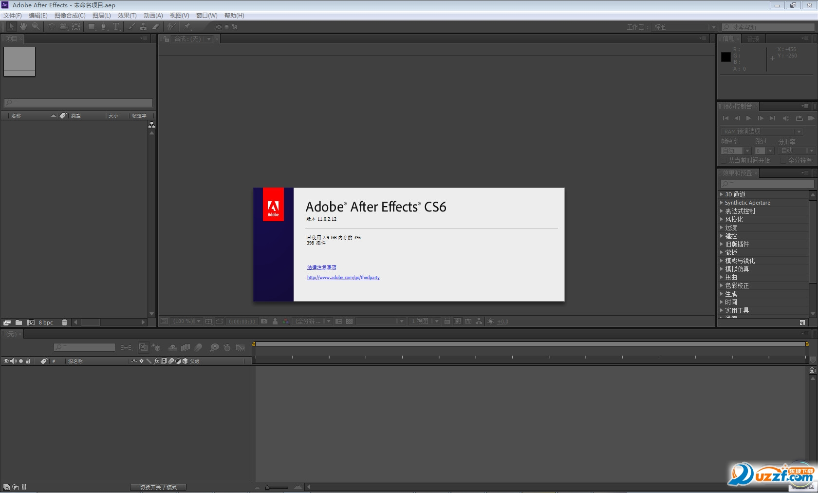 After Effects CS6破解版截图0