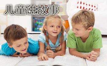 儿童讲故事app_给儿童讲故事的手机软件