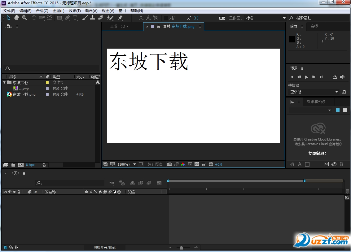 Adobe After Effects CC 2015截图0