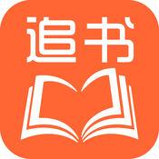 小小追书app1.0.0 苹果手机版