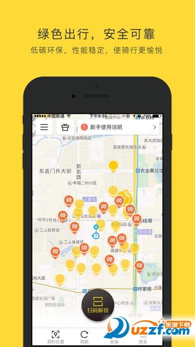 蜜蜂出行app截图