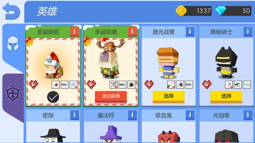 弓箭手大作战苹果中文版截图