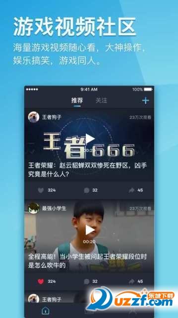 666键盘王者荣耀怼人神器app截图