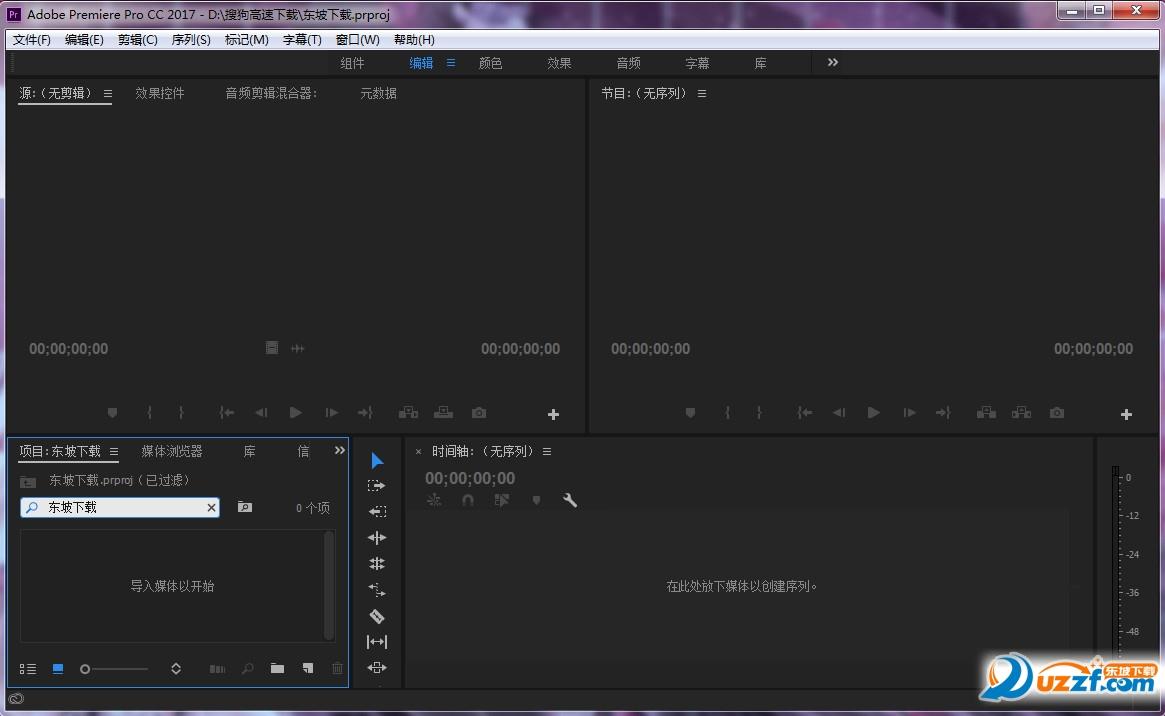 Adobe Premiere Pro CC 2017截图1