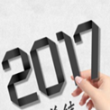 2017新员工年终工作总结精选6篇