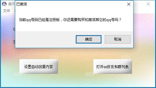 晨风QQ机器人2018新零度破解版截图0