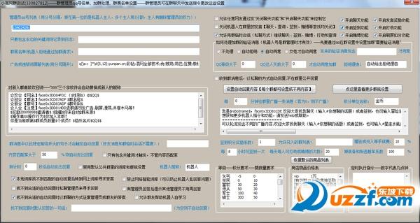 晨风QQ机器人2018新零度破解版截图1