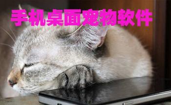 手机桌面宠物软件