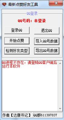 2018最新版点赞QQ好友互刷互赞名片赞工具截图1