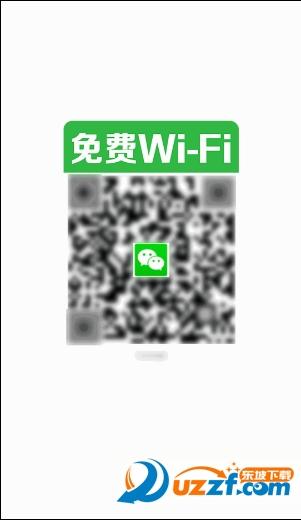 微信小程序连Wi-Fi手机版截图