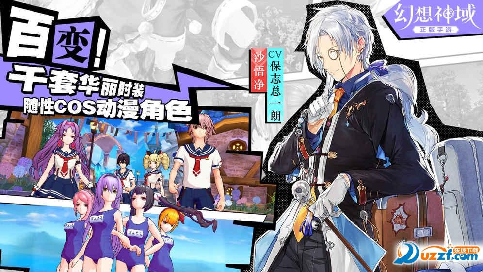 幻想神域手游官方版截图