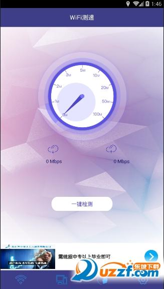 wifi防蹭网大师安卓版截图