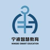 宁波智慧教育app