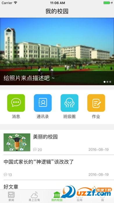 宁波智慧教育app截图