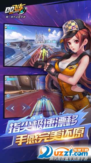QQ飞车手游S1排位赛版截图1