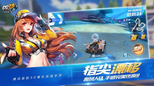 QQ飞车手游腾讯官网qg999钱柜娱乐截图0