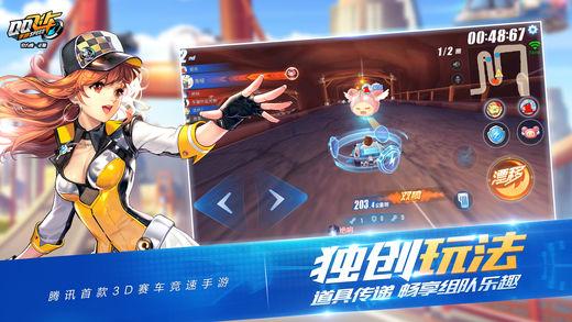 QQ飞车手游腾讯官网qg999钱柜娱乐截图1