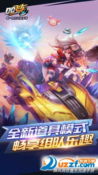 TencentQQ飞车手机版截图2