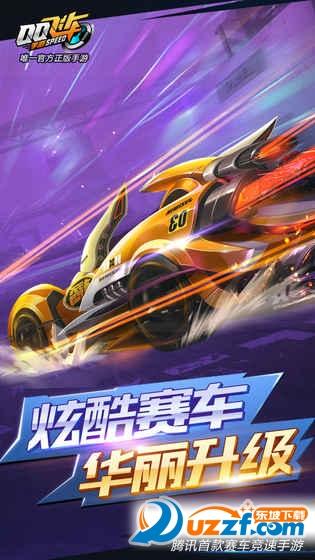 腾讯QQ飞车手机版截图3