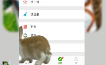 手机的小兔子玩笑软件