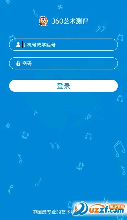 360艺术测评平台手机版截图