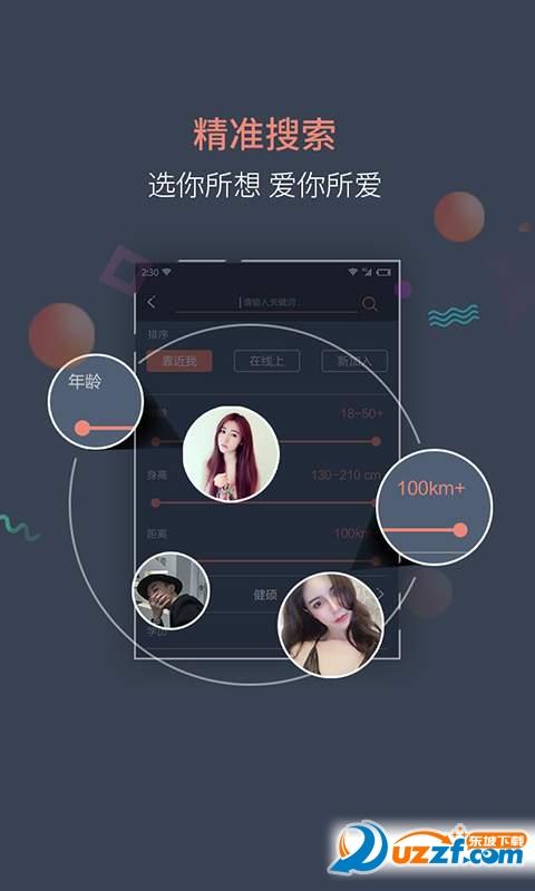甜心大叔app截图