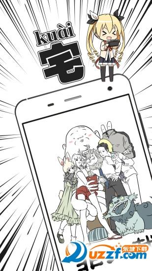 布卡漫画(手机看漫画)截图
