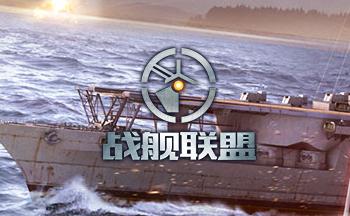 战舰联盟版本大全