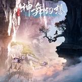 神舞幻想多功能修改器1.9-1.1 最新免费版