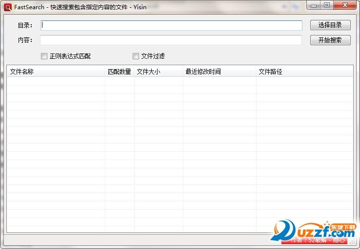 FastSearch快速搜索包含指定内容的文件截图0