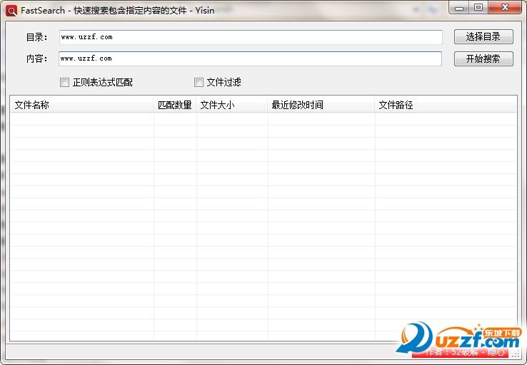 FastSearch快速搜索包含指定内容的文件截图1