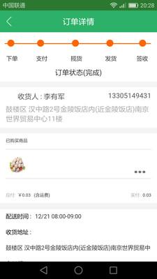 青青配送app截图